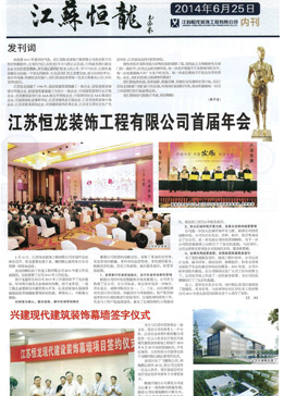 江苏恒龙2014年刊