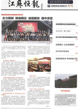 江苏恒龙2015年刊