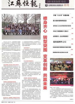 江苏恒龙2016年刊