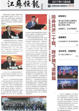 江苏恒龙2017年刊