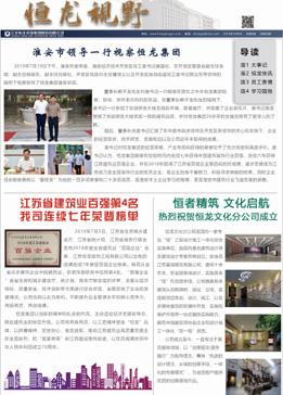 恒龙视野 2019年10月刊