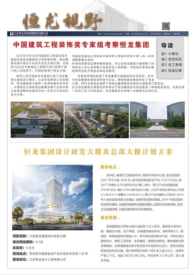 恒龙集团十月月刊