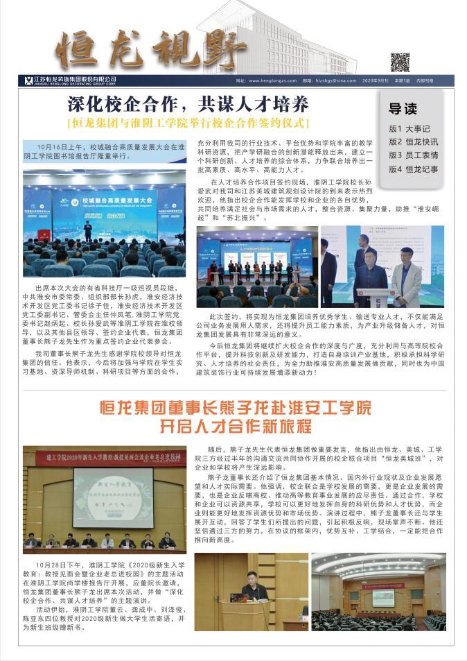 恒龙集团九月月刊